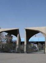 سرپیچی کره جنوبی از پرداخت مبالغ تعهدی به دانشگاه تهران