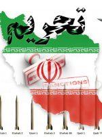 پاداش مجلس به ظریف در روز پایان تحریم تسلیحاتی