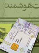 صدور بیش از ۲ میلیون کارت ملی هوشمند تولید داخل/تسریع در تحویل کارتها