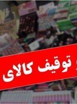 کشف ۸ میلیاردی کالای قاچاق در تهران
