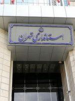 «اختلال سیستم صوتی یک سازمان» علت صدای آژیر در غرب تهران