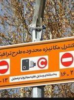 آغاز ثبت نام طرح ترافیک ١۴٠٠ خبرنگاران از فردا