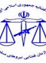 آمادگی سازمان قضایی نیروهای مسلح برای حمایت قضایی و حقوقی از محیطبانان