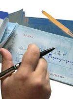 ۲ تا ۶ سال محرومیت از گرفتن چک تضمین شده در صورت جعل