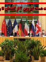 مذاکرات هستهای وین ۲ از گفتمان تا واقعیت