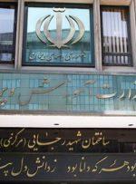 اطلاعیه وزارت آموزش و پرورش درخصوص ابهامات پرداخت حقوق مردادماه فرهنگیان