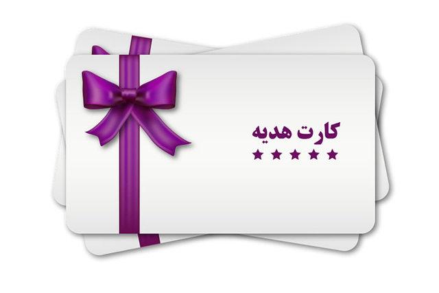 چه کسانی نمیتوانند کارت هدیه بگیرند؟