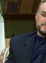 امیرعبداللهیان: نگرانیها درباره پیشرفتهای برنامه هستهای بی اساس است