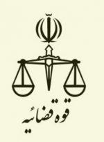 ۳۸۰ هکتار مرتع به منابع طبیعی گلستان بازگشت