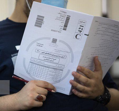 کارنامه علمی پذیرفته شدگان کنکور تا پایان هفته منتشر می شود