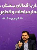 نظر وزیر ارتباطات درباره پلتفرمهای داخلی