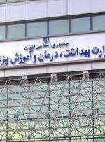 سیاست وزارت بهداشت در زمینه ظرفیت پذیرش دانشجو اعلام میشود/تعیین تکلیف ظرفیت رشتههای پرطرفدار