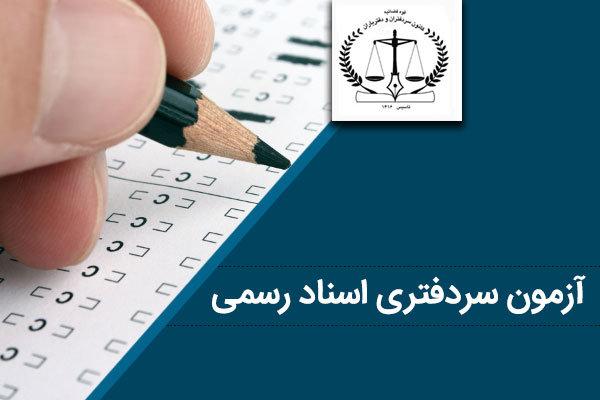 سازمان ثبت اسناد مکلف به برگزاری آزمون سالانه سردفتری و دفتریاری شد