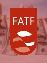 در آخرین اجلاس FATF چه گذشت؟